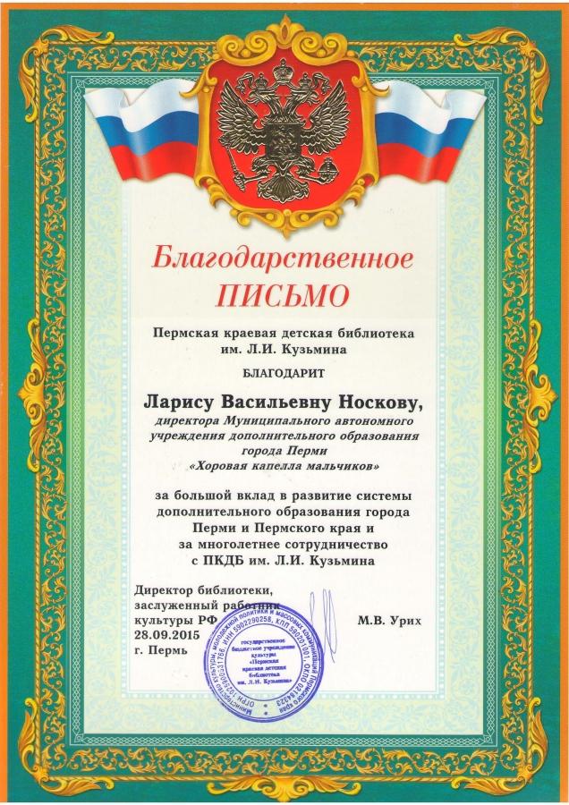 Поздравления заслуженный работник культуры